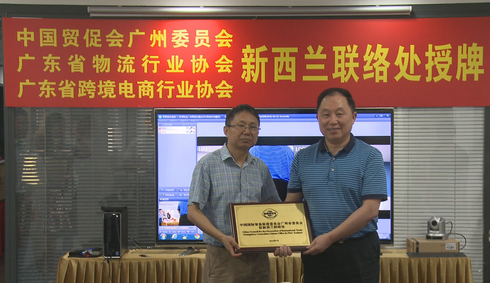 CCPIT Guangzhou established a Liaison Office in New Zealand